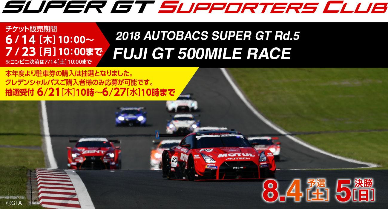 2018 SUPER GT Rd.2 FUJI GT 500km RACE チケット販売のご案内
