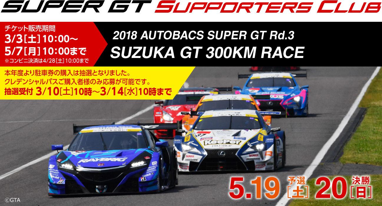 2018 SUPER GT Rd.3 SUZUKA GT300KM RACE チケット販売のご案内