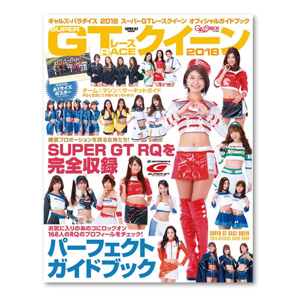ギャルズ・パラダイス 2018 SUPER GT レースクイーン オフィシャルガイドブック