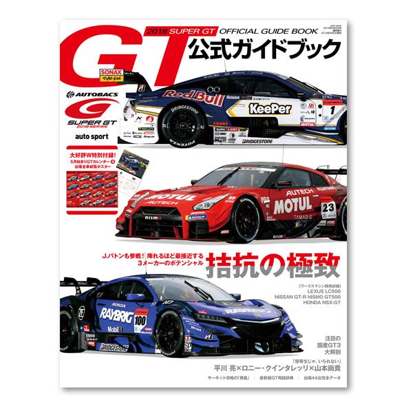 2018 SUPER GT 公式ガイドブック
