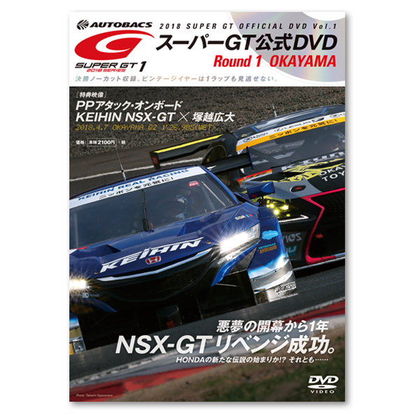 2018 SUPER GT オフィシャル DVD vol.1