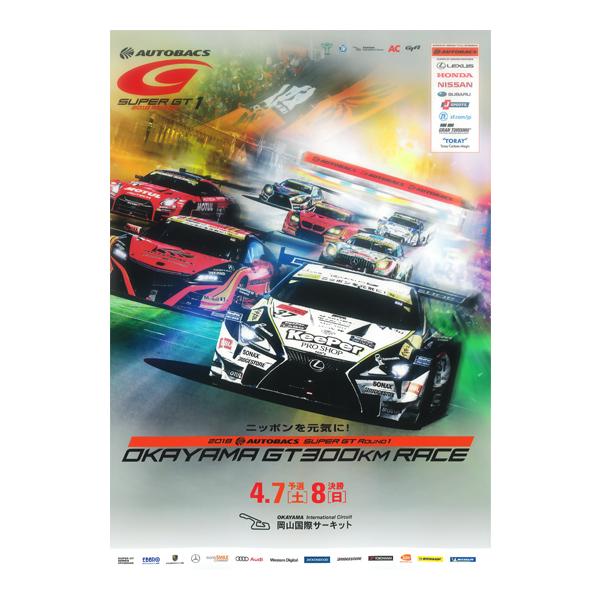 2018 AUTOBACS SUPER GT Round 1 OKAYAMA GT 300km RACE 公式プログラム