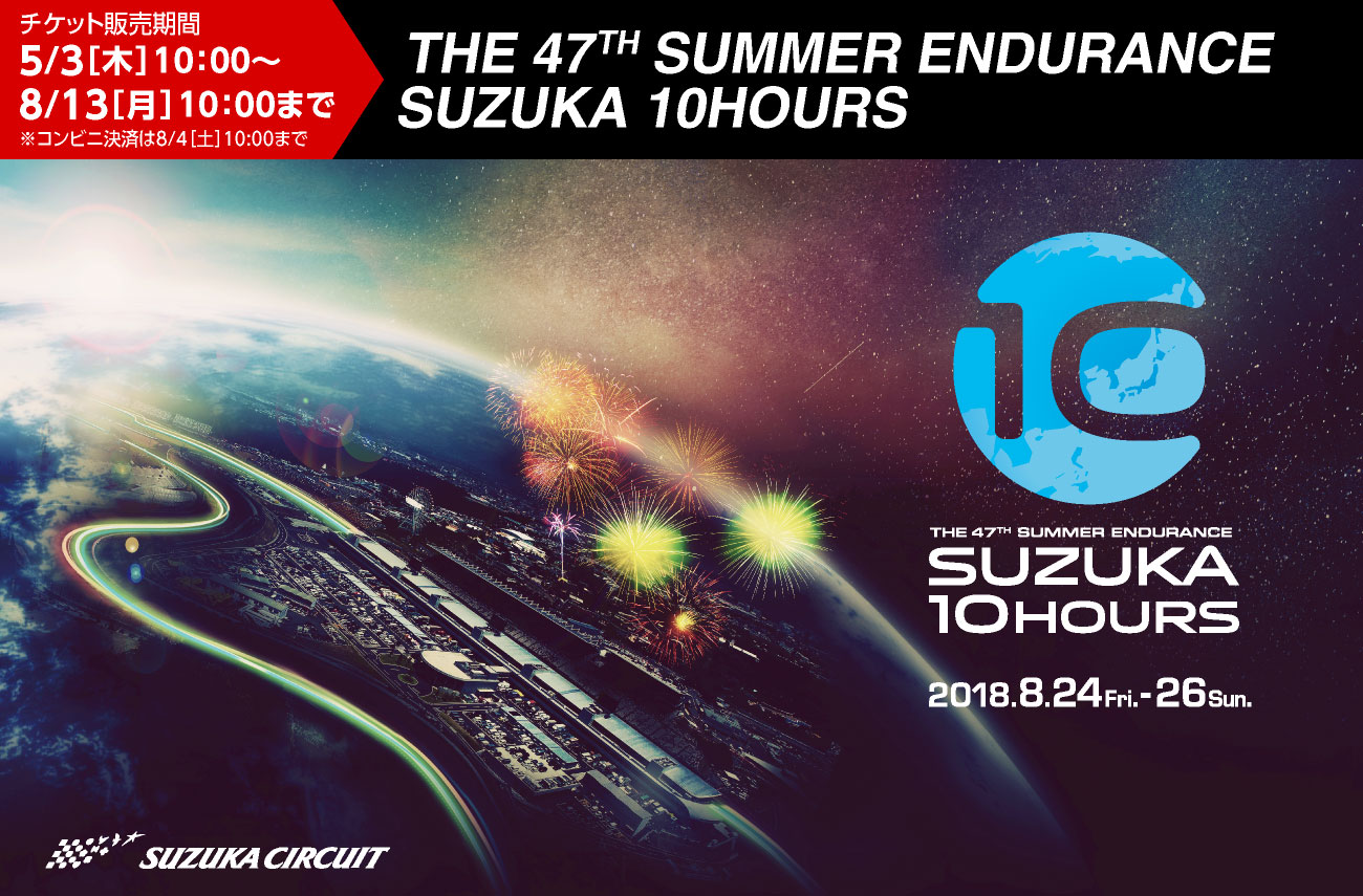 THE 47th SUMMER ENDURANCE SUZUKA 10HOURS チケット販売のご案内