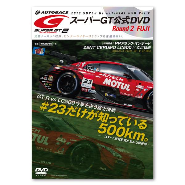 2018 SUPER GT オフィシャル DVD vol.2