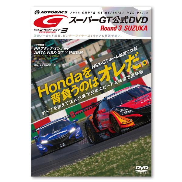 2018 SUPER GT オフィシャル DVD vol.3