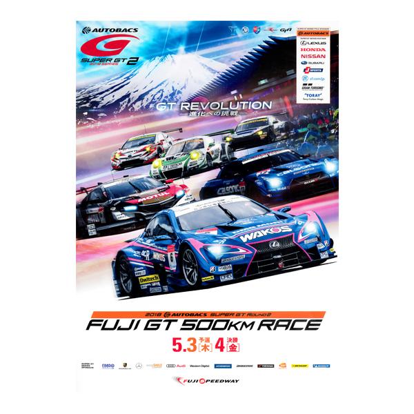 2018 AUTOBACS SUPER GT Round 2 FUJI GT 500km RACE 公式プログラム