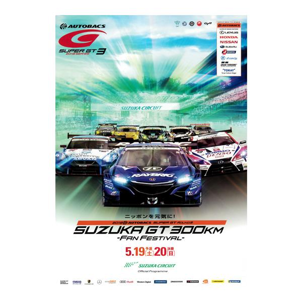 2018 AUTOBACS SUPER GT Round 3 SUZUKA GT 300km RACE 公式プログラム