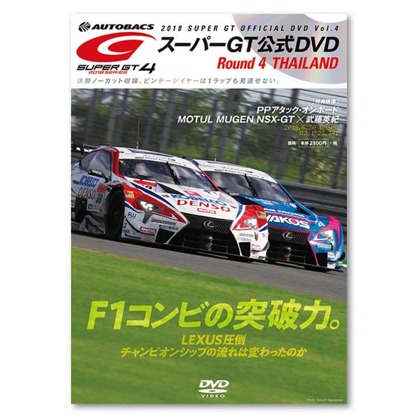【ご予約受付中!】2018 SUPER GT オフィシャル DVD vol.4