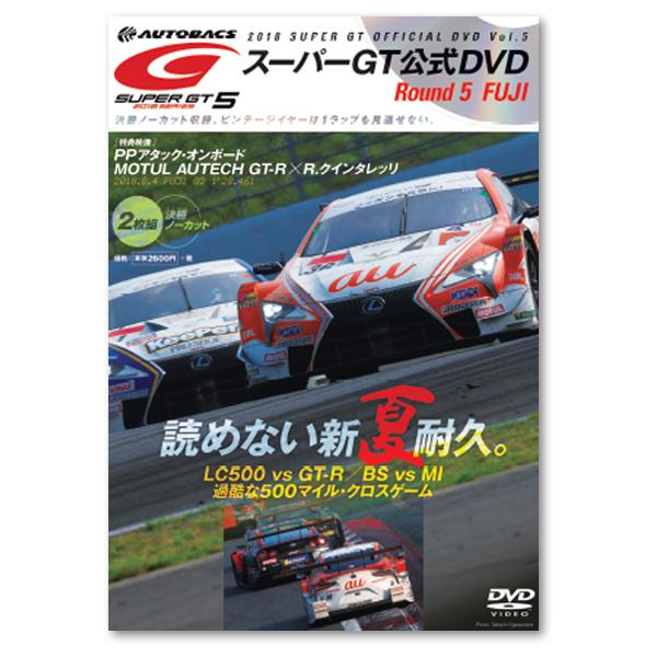 2018 SUPER GT オフィシャル DVD vol.5