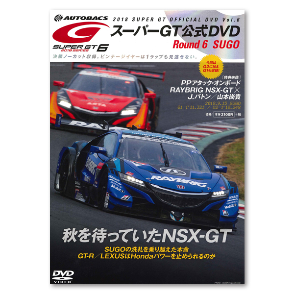 2018 SUPER GT オフィシャル DVD vol.6