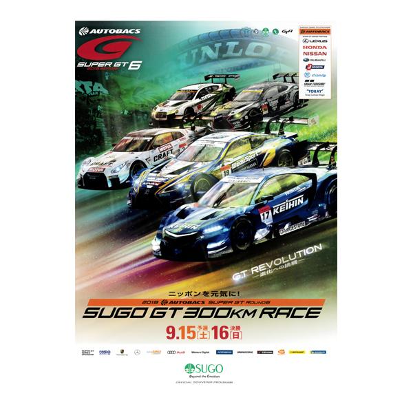 2018 AUTOBACS SUPER GT Round 6 SUGO GT 300km RACE 公式プログラム