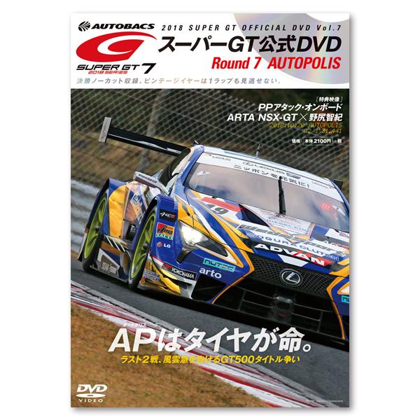 2018 SUPER GT オフィシャル DVD vol.7