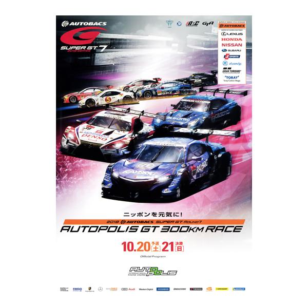 2018 AUTOBACS SUPER GT Round 7 AUTOPOLIS GT 300km RACE 公式プログラム