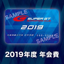 2019 SUPER GTサポーターズクラブ新規入会・会員更新