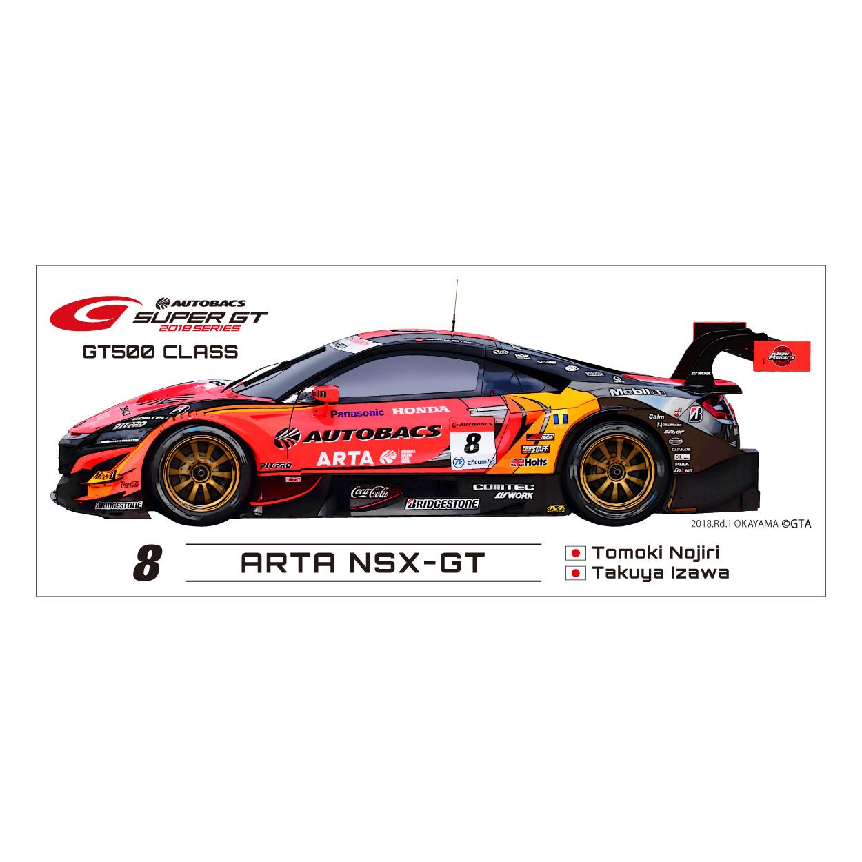 2018 GT 500 ワイドステッカー(#8)