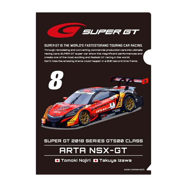 2018 GT 500 クリアファイル(#8)