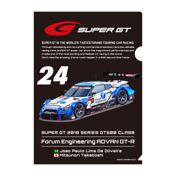 2018 GT 500 クリアファイル(#24)