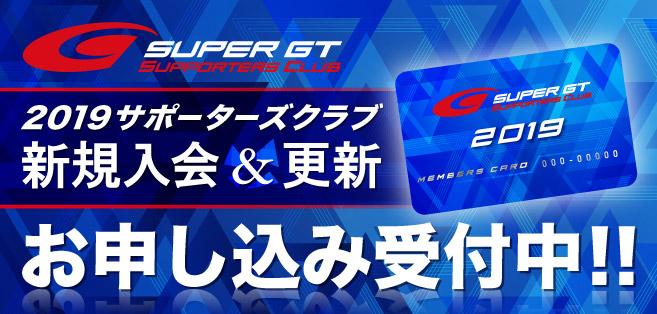 2018サポーターズクラブ新規入会/更新