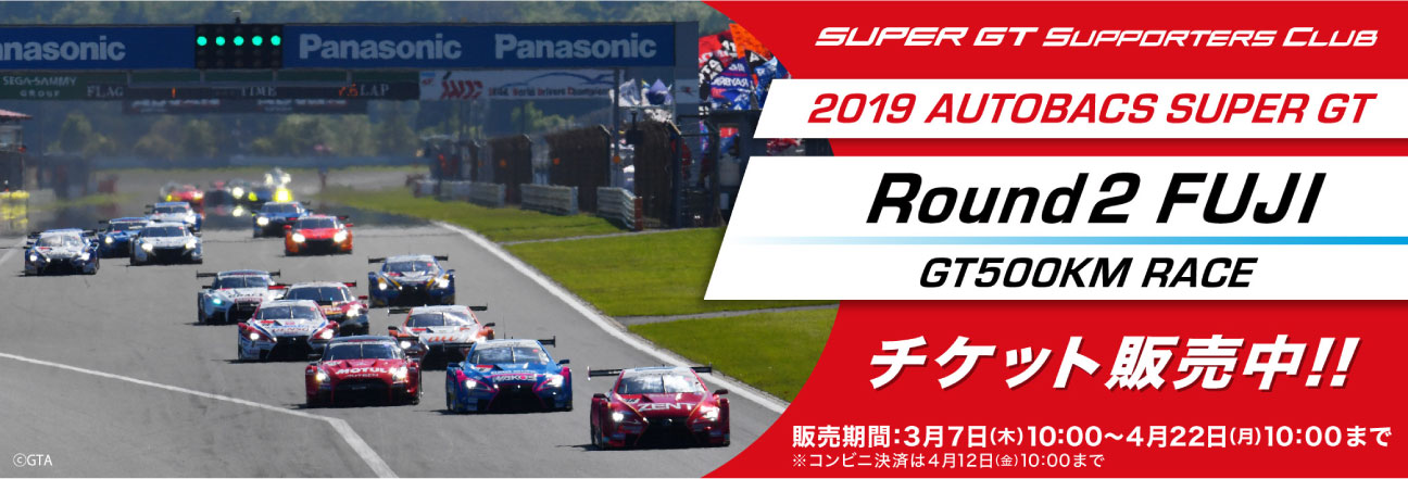 2019 SUPER GT Rd.2 FUJI GT 500km RACE チケット販売のご案内