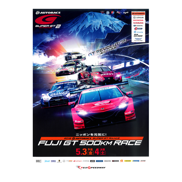 2019 AUTOBACS SUPER GT Round2 FUJI GT 500km RACE 公式プログラム