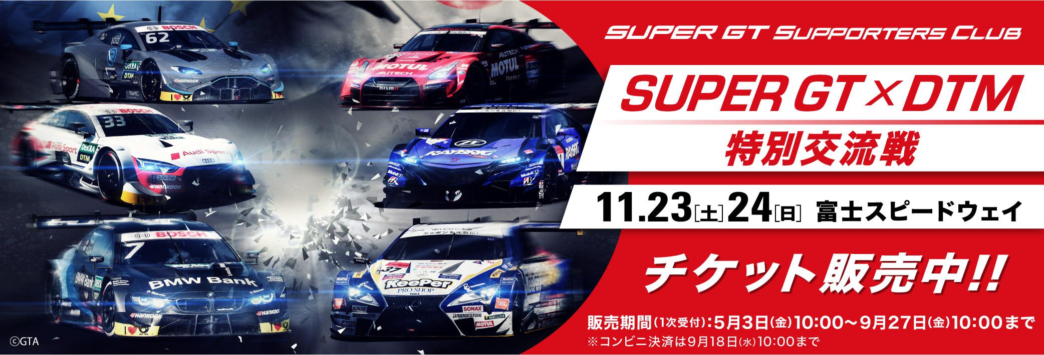 2019 SUPER GT × DTM 特別交流戦 チケット販売のご案内