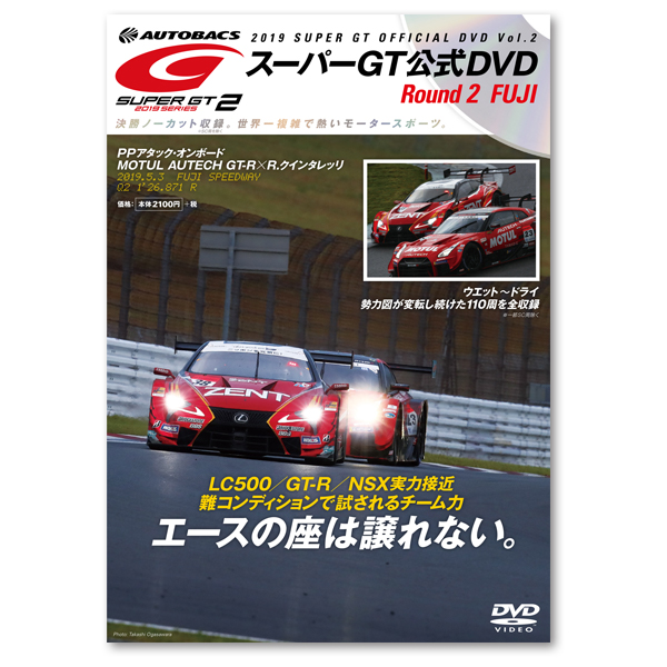 2019 SUPER GT OFFICIAL DVD  Vol.2 FUJI