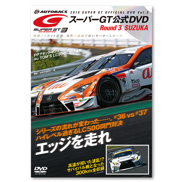 2019 SUPER GT OFFICIAL DVD  Vol.3 SUZUKA