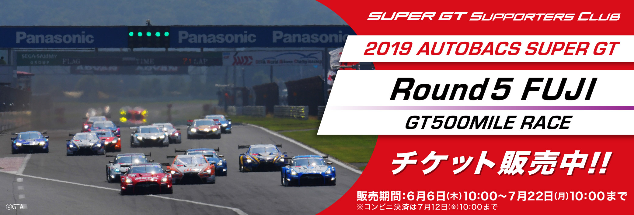 2019 AUTOBACS SUPER GT Rd.5 FUJI GT 500MILE RACE チケット販売のご案内