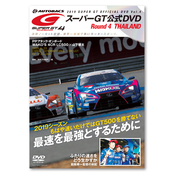 2019 SUPER GT OFFICIAL DVD Vol.4 THAI