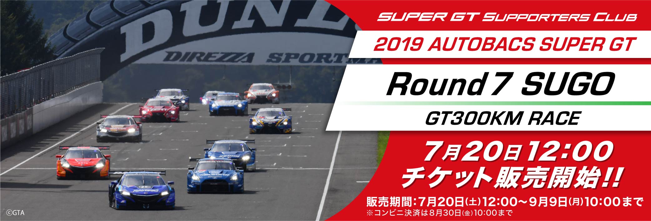2019 AUTOBACS SUPER GT Rd.7 SUGO GT 300KM RACE チケット販売のご案内