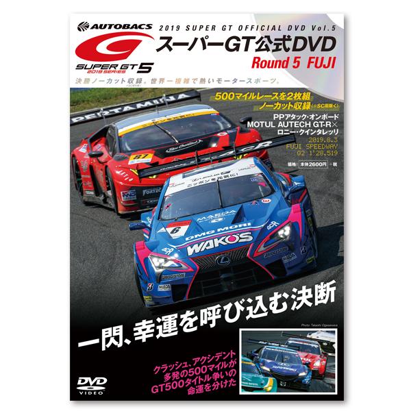 2019 SUPER GT OFFICIAL DVD  Vol.5 FUJI