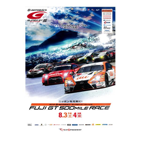 2019 AUTOBACS SUPER GT Round5 FUJI GT 500mile RACE 公式プログラム