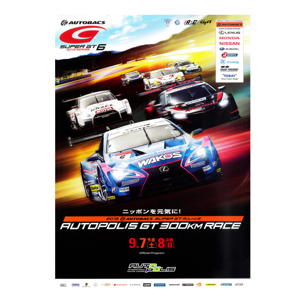 2019 AUTOBACS SUPER GT Round6 AUTOPOLIS GT 300km RACE 公式プログラム
