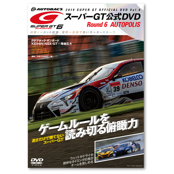 2019 SUPER GT OFFICIAL DVD  Vol.6 AUTOPOLIS