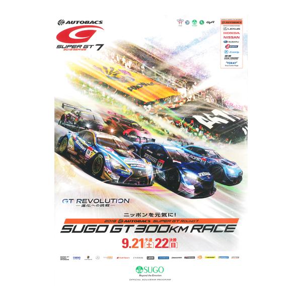 2019 AUTOBACS SUPER GT Round7 SUGO GT 300km RACE 公式プログラム
