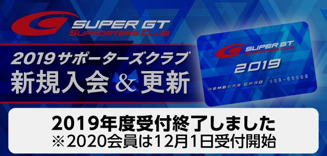 2019サポーターズクラブ新規入会/更新