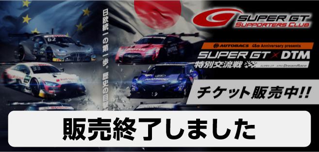 SUPER GTxDTM