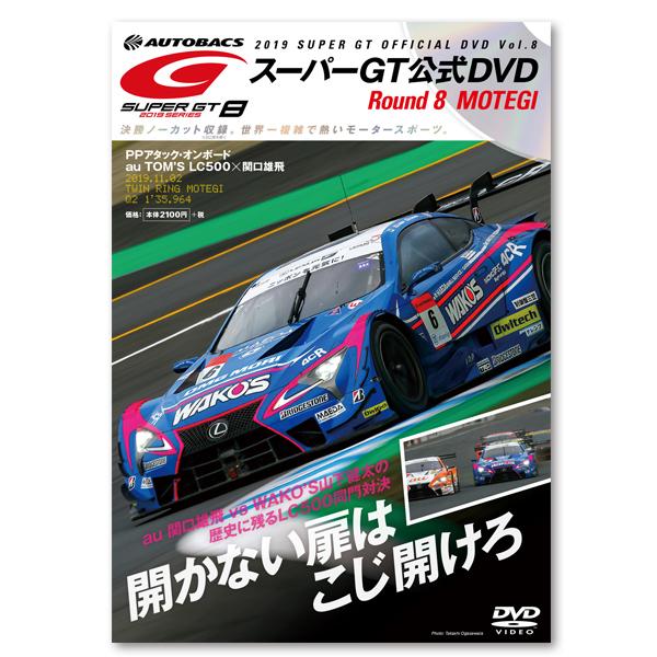 2019 SUPER GT OFFICIAL DVD Vol.8 MOTEGI