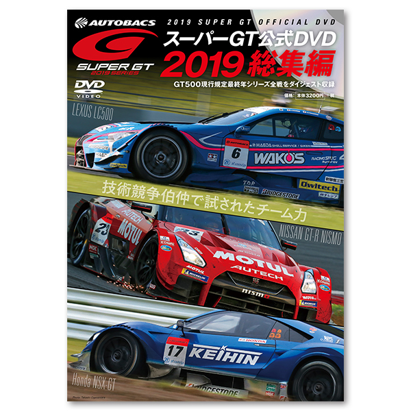 SUPER GT OFFICIAL DVD 2019総集編