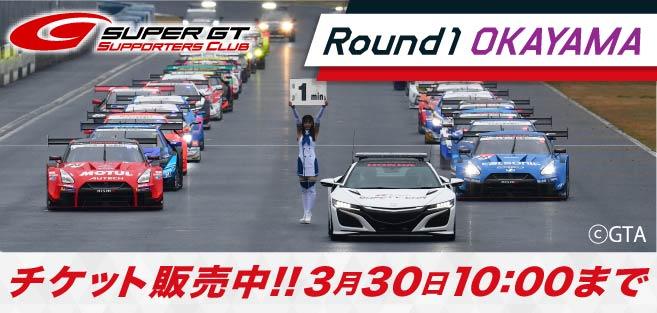 2020SUPER GT Rd.1 OKAYAMA