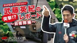 武藤英紀の突撃!?レポート~自衛隊編~