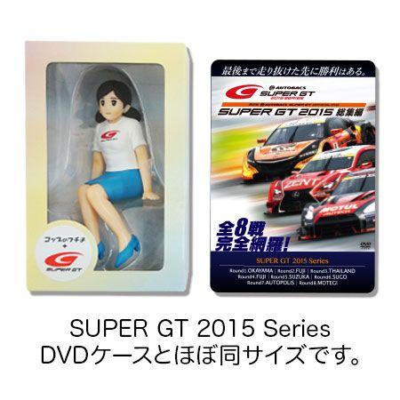 SUPER GT コップのフチ子+(ブラック)