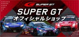 SUPER GTオフィシャルショップトップページ