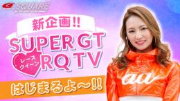 SUPER GT RQ TV vol.1 近藤みやび