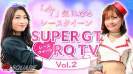 SUPER GT RQ TV vol.2 近藤みやび 前田真美果