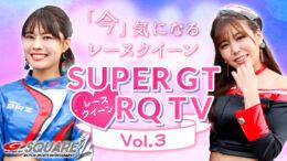SUPER GT RQ TV 2020 Vol.3 津田知美さん 水瀬琴音さん