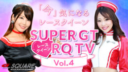 SUPER GT RQ TV 2020 vol.4 永原芽衣さん 亀澤杏奈さん