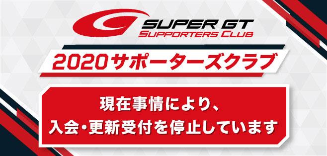2020サポーターズクラブ新規入会/更新