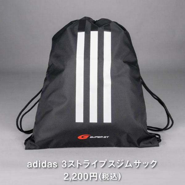 adidas3ストライプスジムサック