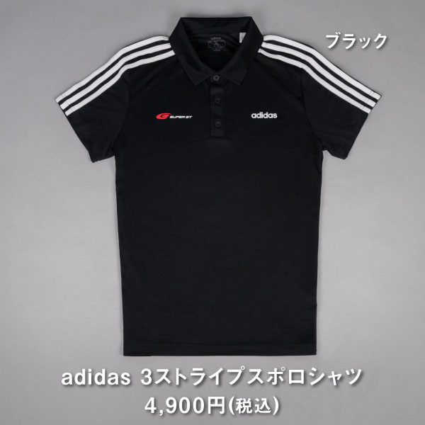 adidas3ストライプスポロシャツ・ブラック